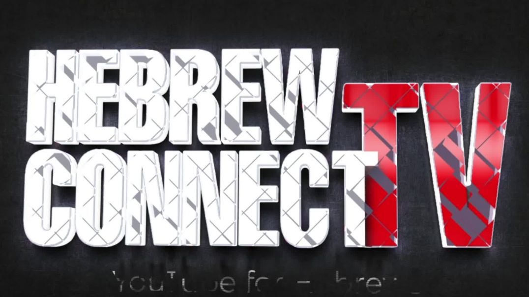 HebrewConnect.tv Check it out Today!!!